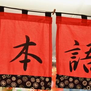 Nihongo Noren