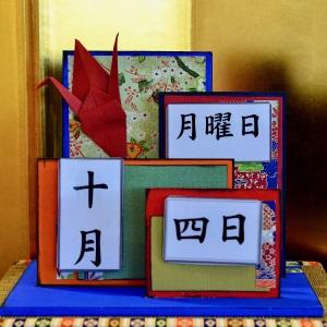 Kanji Desk Calendar